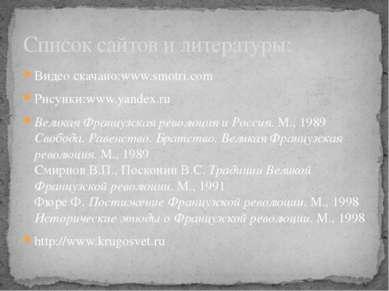 Видео скачано:www.smotri.com Рисунки:www.yandex.ru Великая Французская револю...