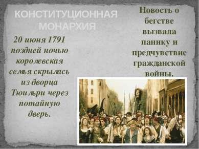 КОНСТИТУЦИОННАЯ МОНАРХИЯ 20 июня 1791 поздней ночью королевская семья скрылас...