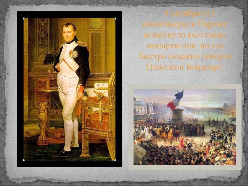 5 октября (13 вандемьера) в Париже вспыхнуло восстание монархистов, но его бы...