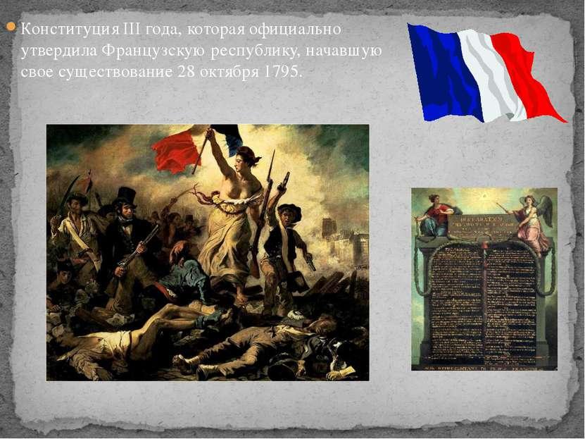 Конституция III года, которая официально утвердила Французскую республику, на...