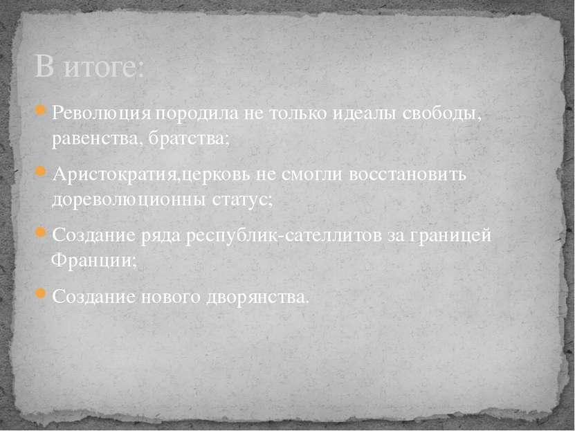 Революция породила не только идеалы свободы, равенства, братства; Аристократи...