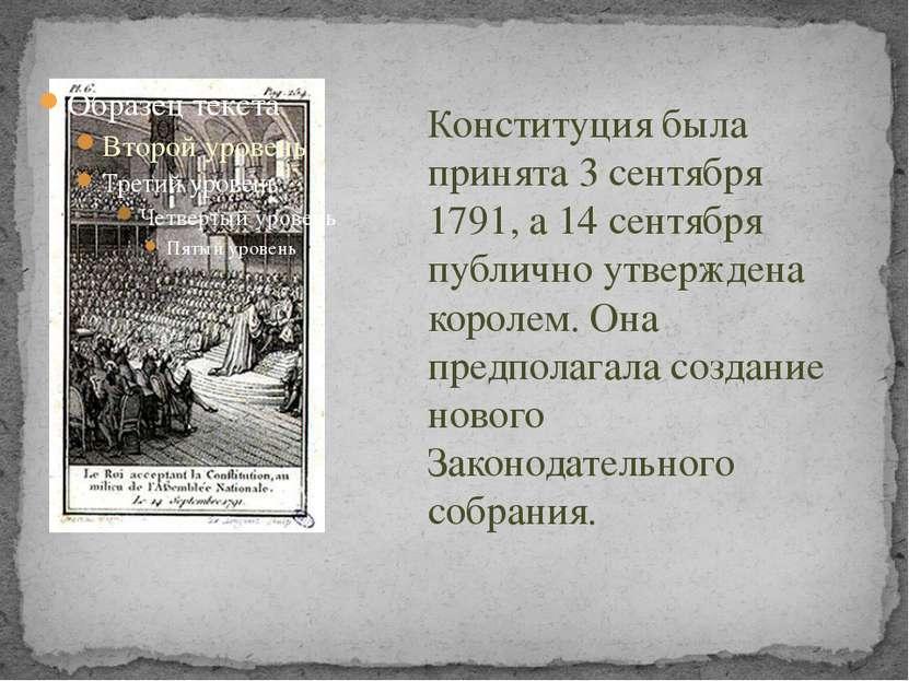 Конституция была принята 3 сентября 1791, а 14 сентября публично утверждена к...