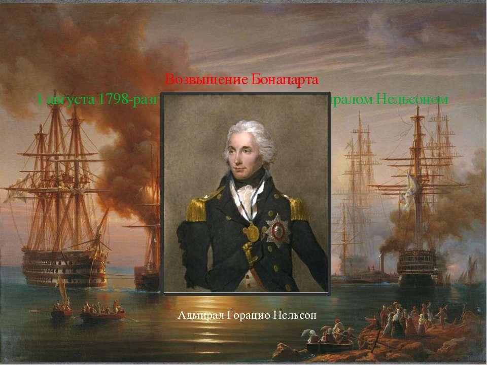 Возвышение Бонапарта 1 августа 1798-разгром армии Бонапарта адмиралом Нельсон...