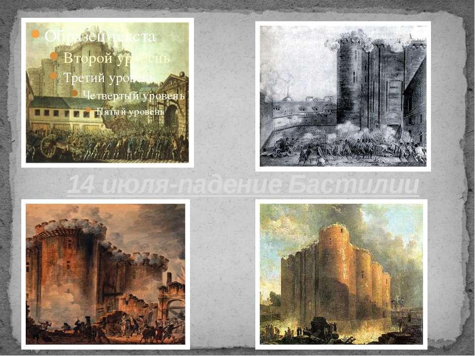 14 июля-падение Бастилии