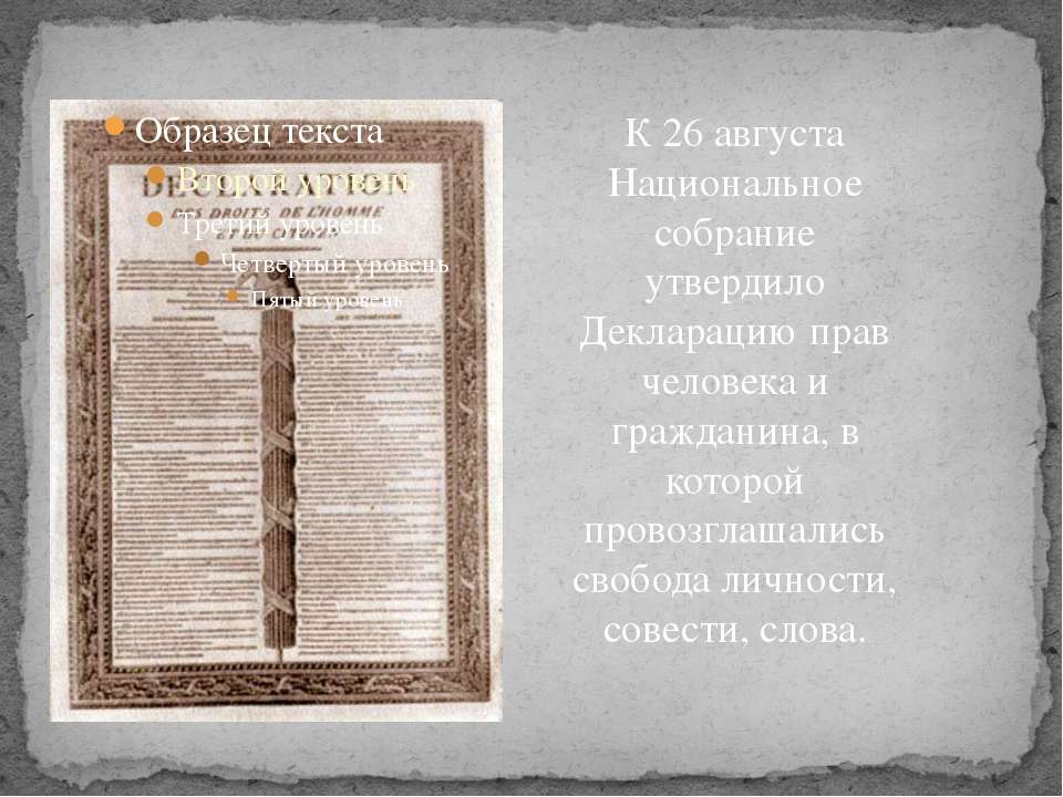 К 26 августа Национальное собрание утвердило Декларацию прав человека и гражд...