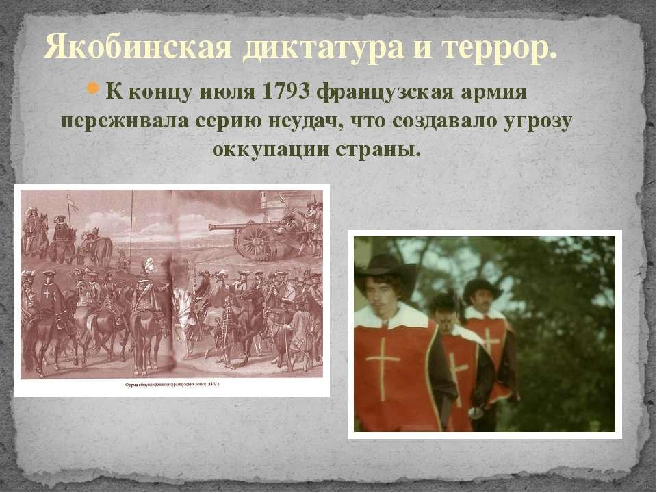 Якобинская диктатура и террор. К концу июля 1793 французская армия переживала...