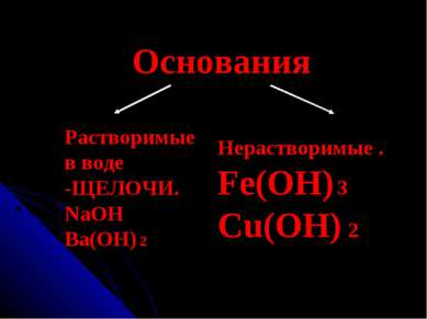 Основания Растворимые в воде -ЩЕЛОЧИ. NaOH Ba(OH) 2 Нерастворимые . Fe(OH) 3 ...