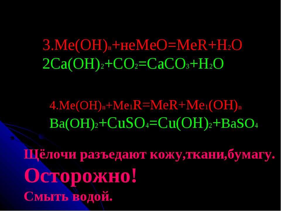 3.Ме(ОН)n+неМеО=МеR+H2O 2Ca(OH)2+CO2=CaCO3+H2O 4.Ме(ОН)n+Me1R=MeR+Me1(OH)n Ba...
