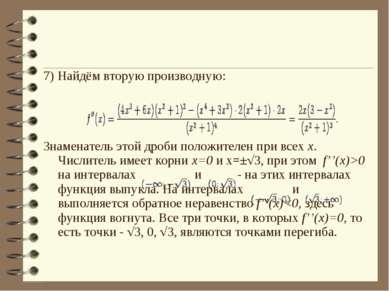 7) Найдём вторую производную: Знаменатель этой дроби положителен при всех x. ...