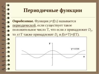Периодичные функции Определение. Функция y=f(x) называется периодической, есл...