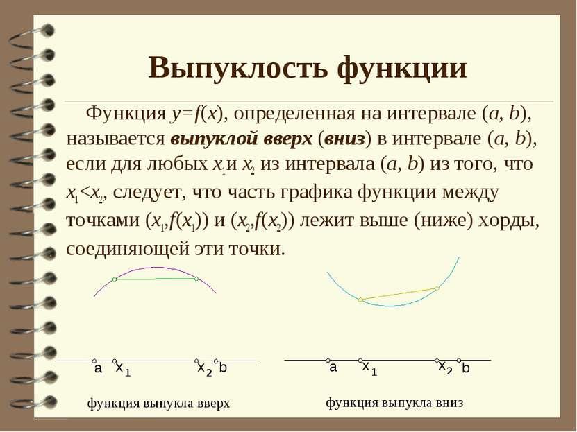 Выпуклость функции Функция у=f(х), определенная на интервале (а, b), называет...