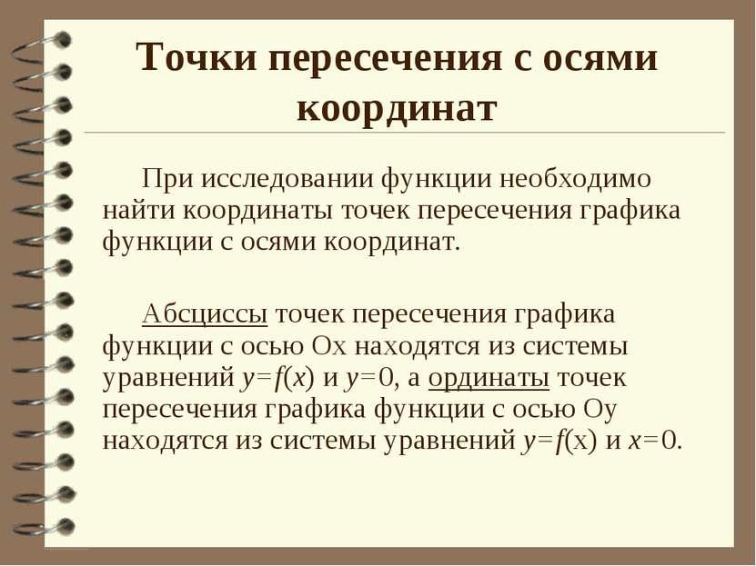 Точки пересечения с осями координат При исследовании функции необходимо найти...