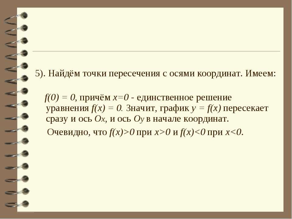 5). Найдём точки пересечения с осями координат. Имеем: f(0) = 0, причём x=0 -...