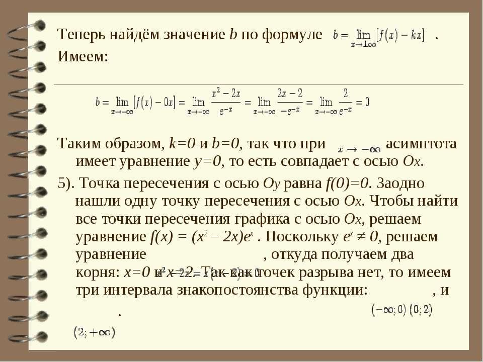 Теперь найдём значение b по формуле . Имеем: Таким образом, k=0 и b=0, так чт...