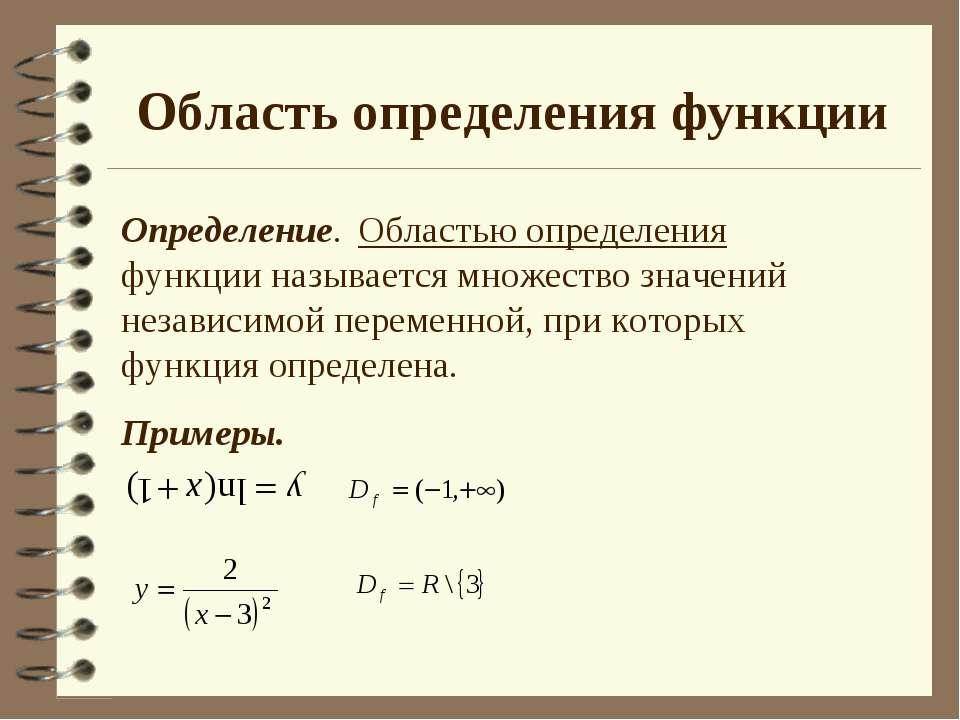 Область определения функции Определение. Областью определения функции называе...