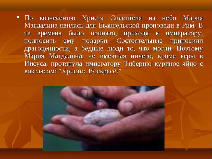 По вознесению Христа Спасителя на небо Мария Магдалина явилась для Евангельск...