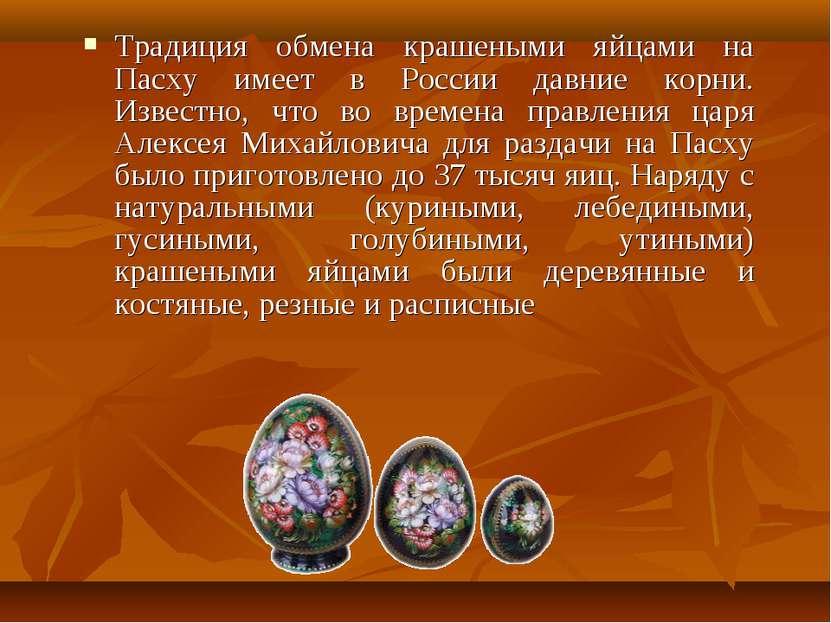 Традиция обмена крашеными яйцами на Пасху имеет в России давние корни. Извест...