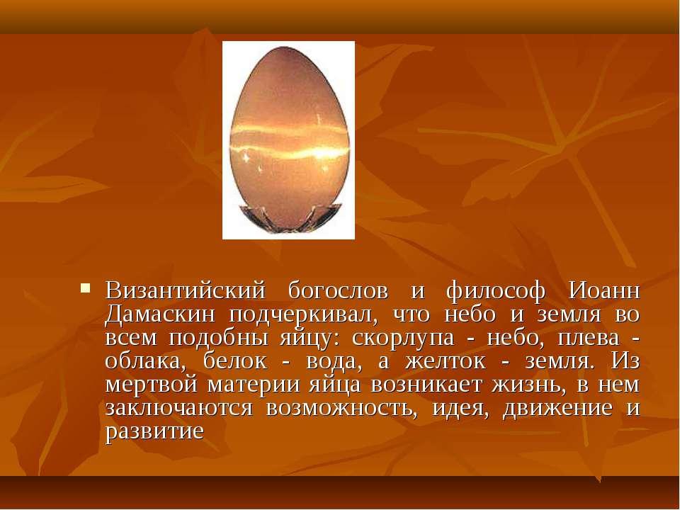Византийский богослов и философ Иоанн Дамаскин подчеркивал, что небо и земля ...