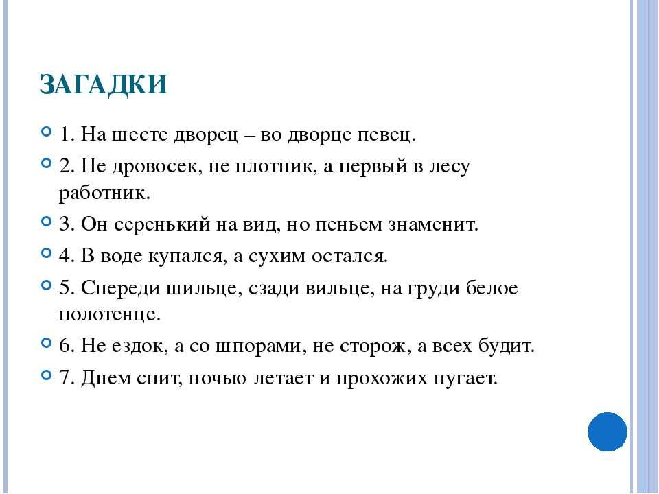 ЗАГАДКИ 1. На шесте дворец – во дворце певец. 2. Не дровосек, не плотник, а п...