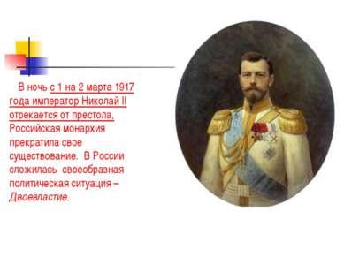 В ночь с 1 на 2 марта 1917 года император Николай II отрекается от престола, ...