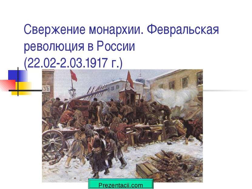 Свержение монархии. Февральская революция в России (22.02-2.03.1917 г.) Preze...