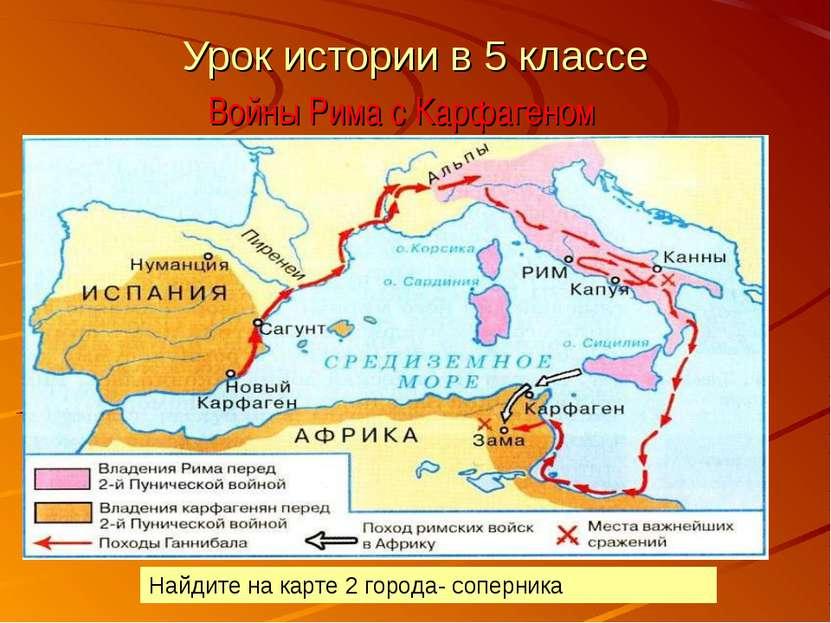 Урок истории в 5 классе Войны Рима с Карфагеном Найдите на карте 2 города- со...