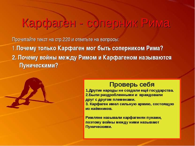 Карфаген - соперник Рима Прочитайте текст на стр.220 и ответьте на вопросы: 1...