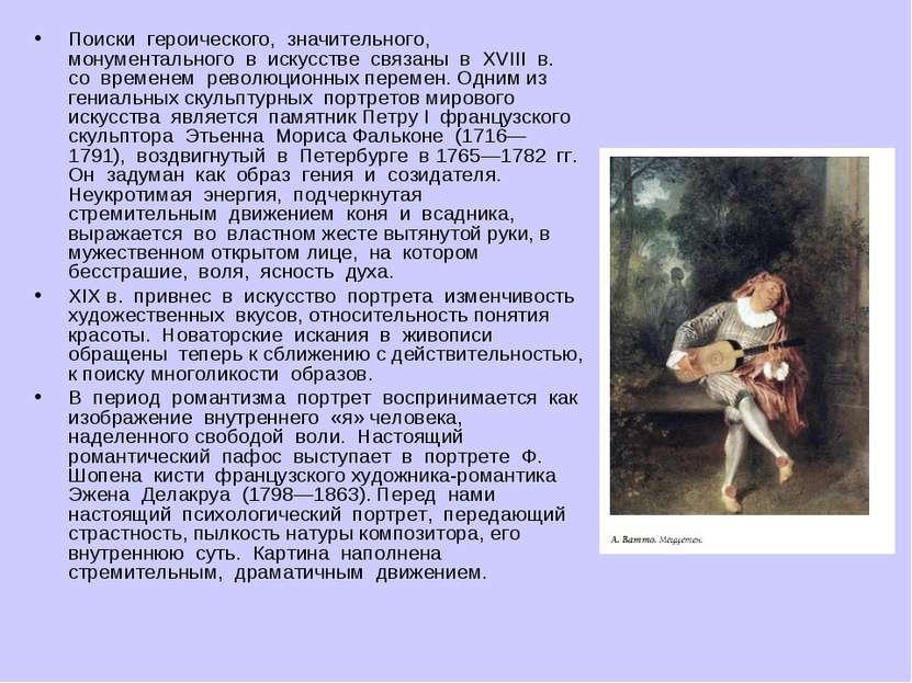 Поиски героического, значительного, монументального в искусстве связаны...