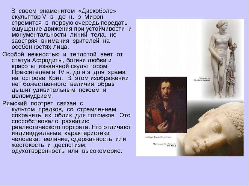 В своем знаменитом «Дискоболе» скульптор V в. до н. э Мирон стремит...