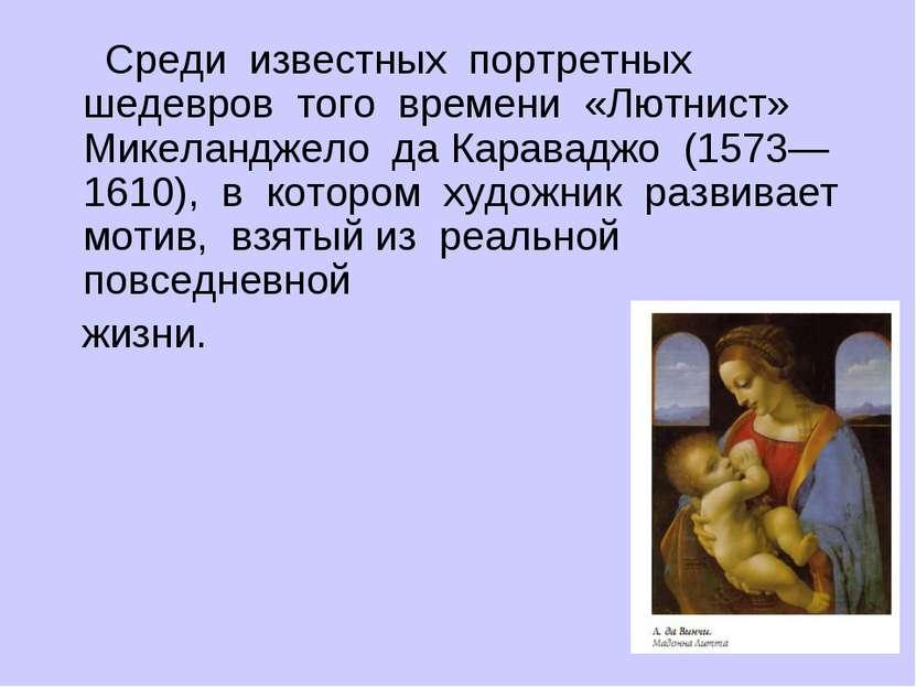 Среди известных портретных шедевров того времени «Лютнист» Микеланджел...