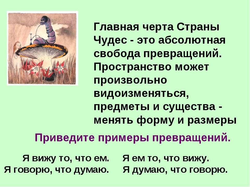 Главная черта Страны Чудес - это абсолютная свобода превращений. Пространство...