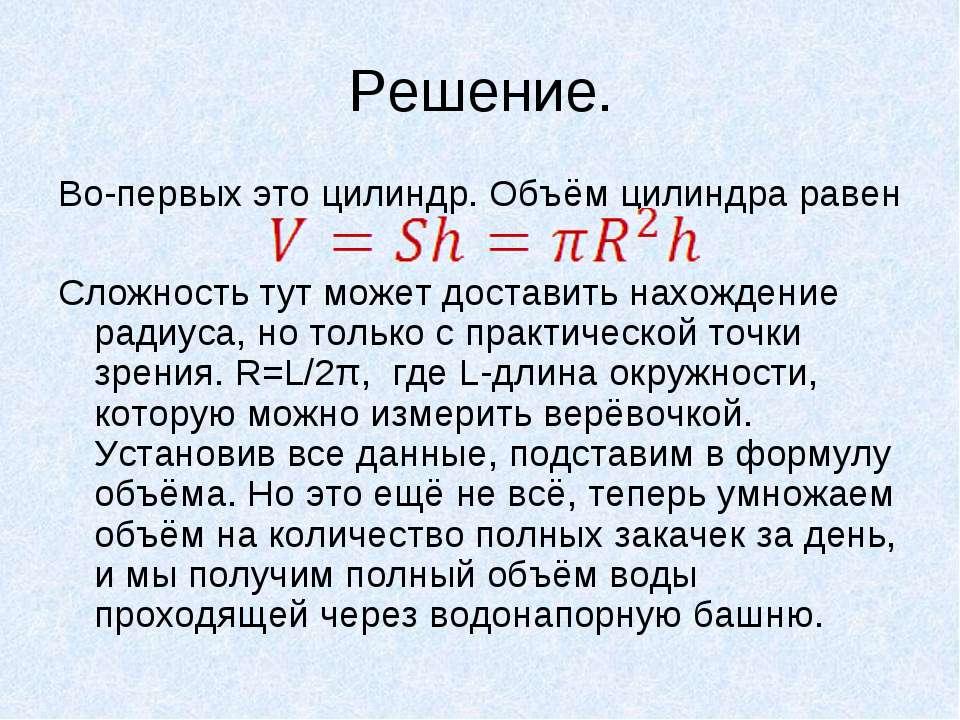 Решение. Во-первых это цилиндр. Объём цилиндра равен Сложность тут может дост...