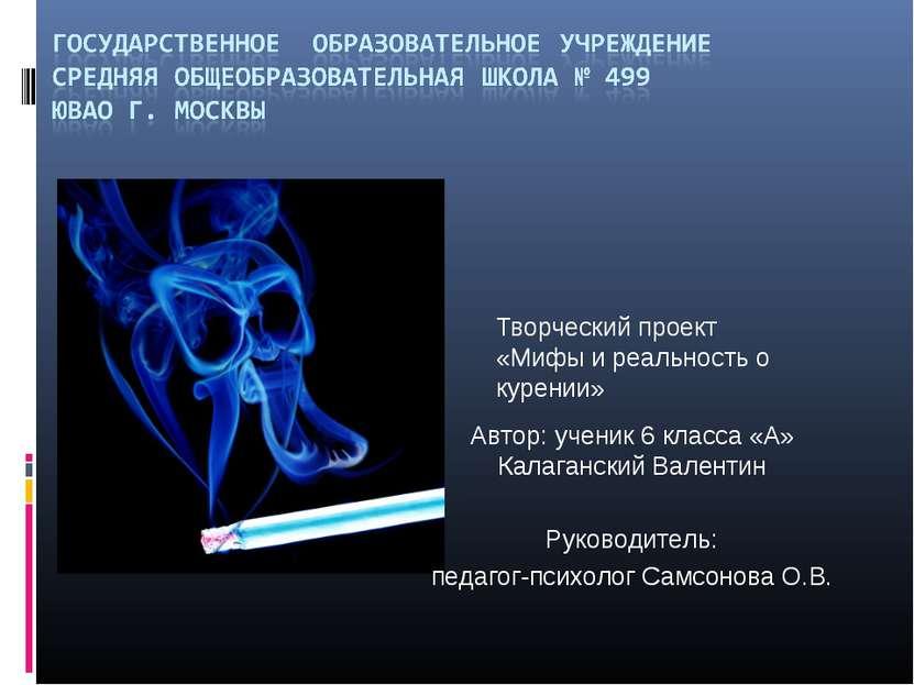 Творческий проект «Мифы и реальность о курении» Автор: ученик 6 класса «А» Ка...