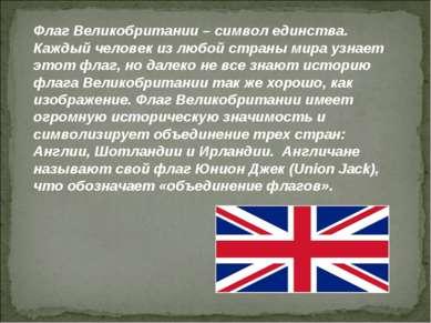 Флаг Великобритании – символ единства. Каждый человек из любой страны мира уз...