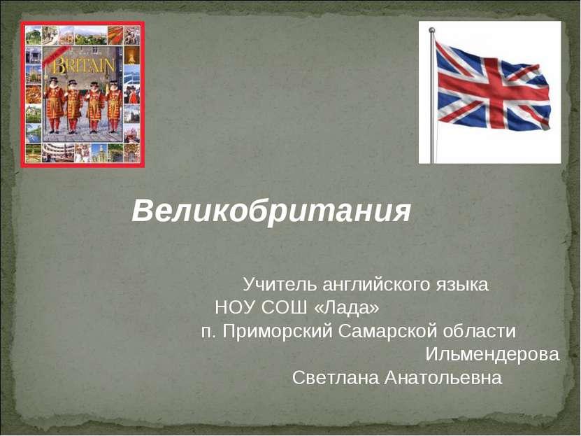 Великобритания Учитель английского языка НОУ СОШ «Лада» п. Приморский Самарск...