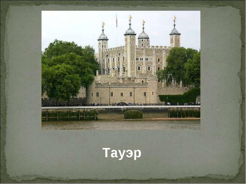 Тауэр