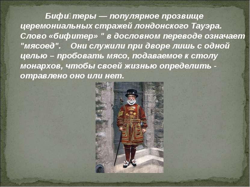 Бифи теры— популярное прозвище церемониальных стражейлондонского Тауэра. Сл...
