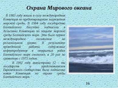 Охрана Мирового океана В 1983 году вошла в силу международная Конвенция по пр...