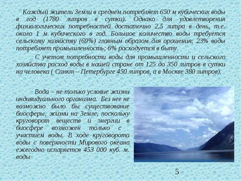 Каждый житель Земли в среднем потребляет 650 м кубических воды в год (1780 ли...