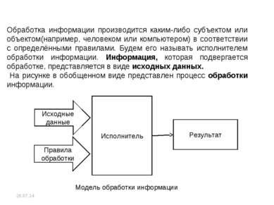 * Обработка информации производится каким-либо субъектом или объектом(наприме...