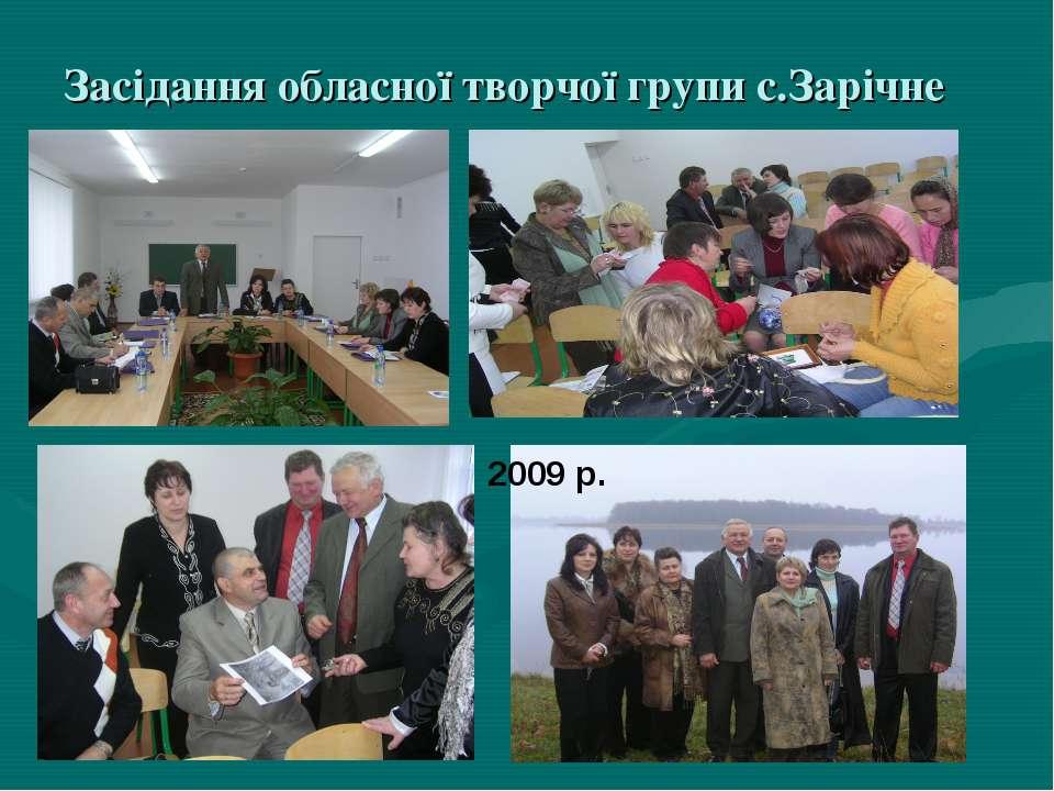 Засідання обласної творчої групи с.Зарічне 2009 р.