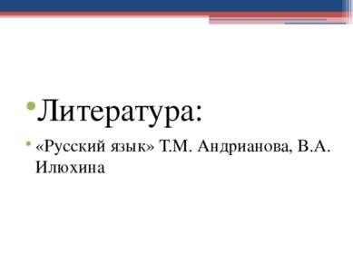 Литература: «Русский язык» Т.М. Андрианова, В.А. Илюхина