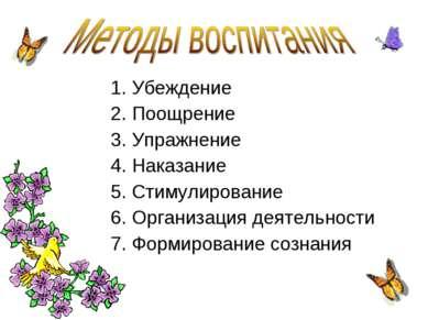 1. Убеждение 2. Поощрение 3. Упражнение 4. Наказание 5. Стимулирование 6. Орг...