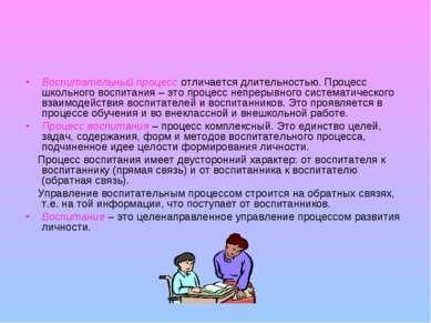 Воспитательный процесс отличается длительностью. Процесс школьного воспитания...