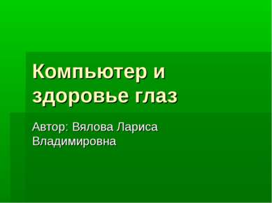 Компьютер и здоровье глаз Автор: Вялова Лариса Владимировна