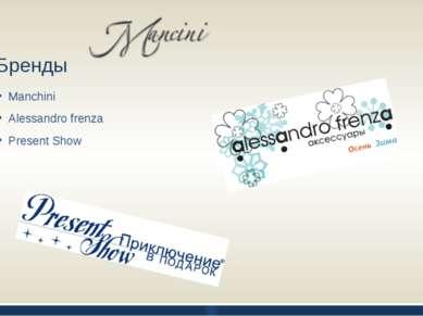 Бренды Manchini Alessandro frenza Present Show