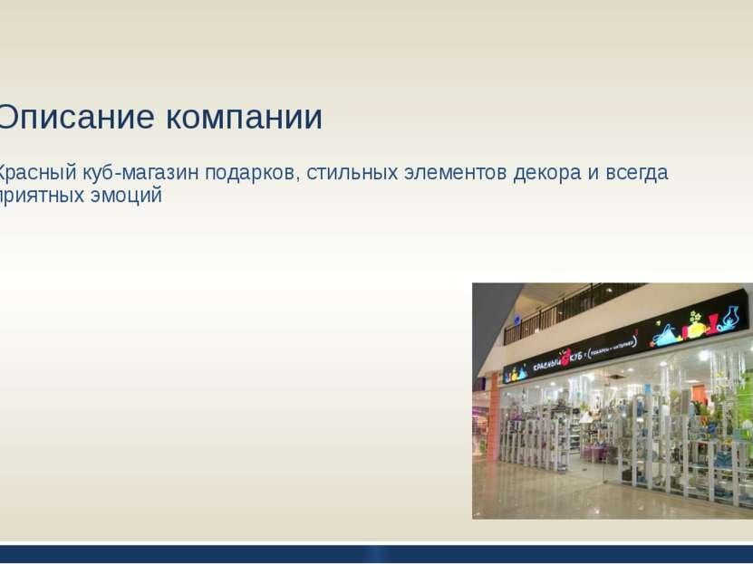Описание компании Красный куб-магазин подарков, стильных элементов декора и в...