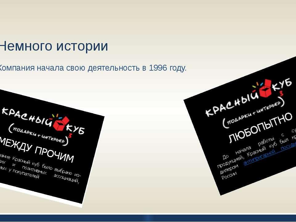 Немного истории Компания начала свою деятельность в 1996 году.