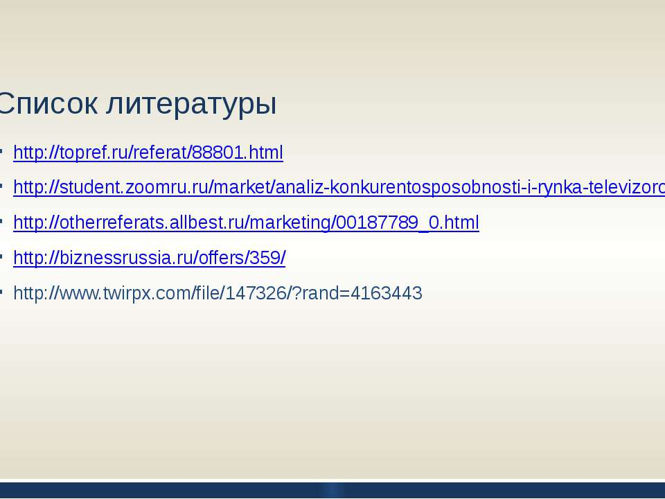 Список литературы http://topref.ru/referat/88801.html http://student.zoomru.r...
