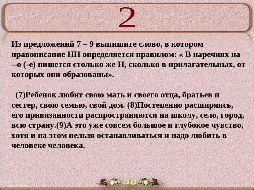 Из предложений 7 – 9 выпишите слово, в котором правописание НН определяется п...